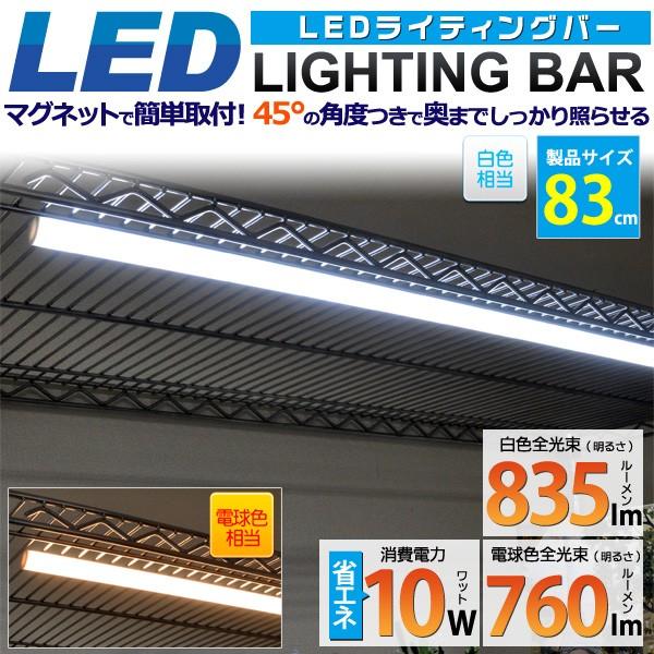 LEDライト 照明器具 バーライト 間接照明  83cm 壁... - N-Style