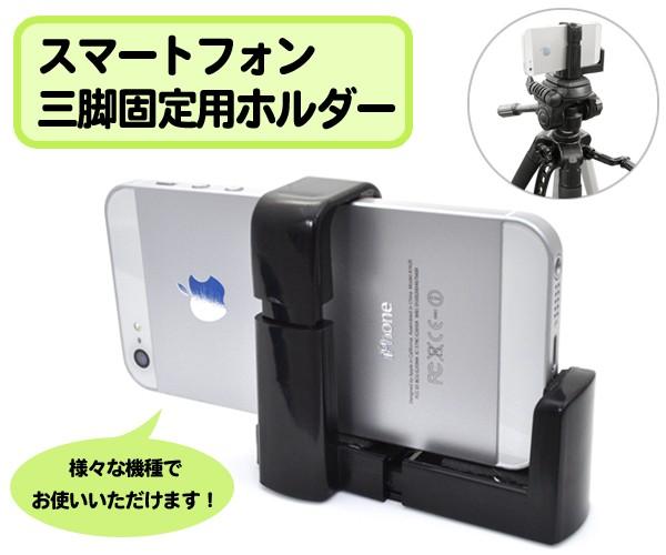スマートフォン 三脚固定用ホルダー