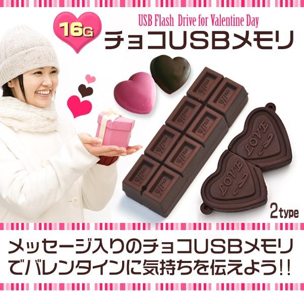 チョコUSBメモリ(16GB)/バレンタイン