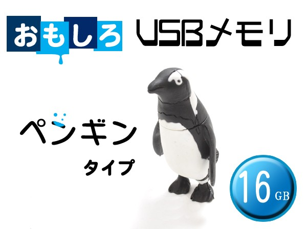 ペンギンタイプUSBメモリ