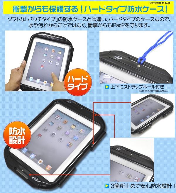 iPad2専用防水ケース