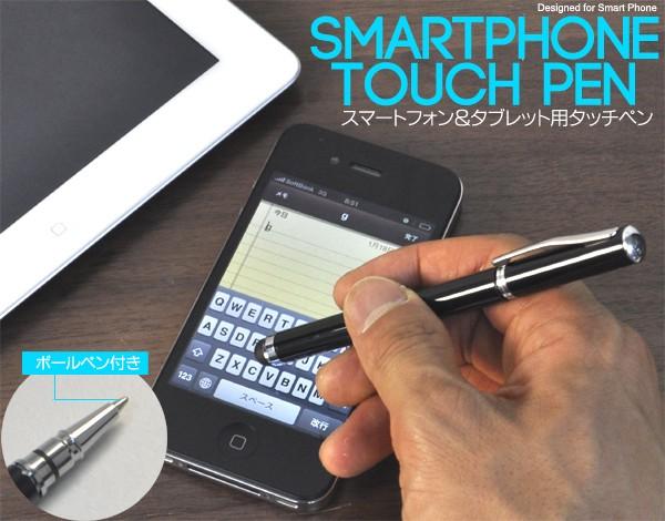 スマートフォン&タブレットPC用タッチペン
