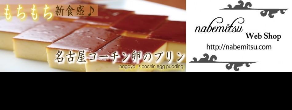 nabemitsu ヤフー店