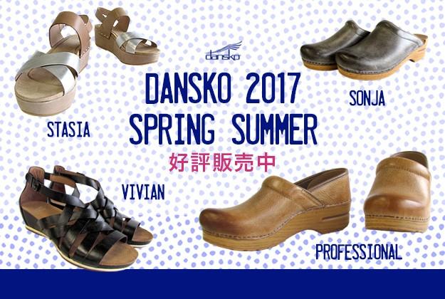 ダンスコ2017S/S