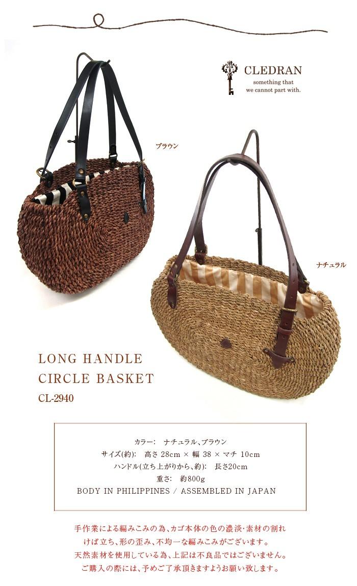クレドラン CLEDRAN LONG HANDLE CIRCLE BASKET CL-2940