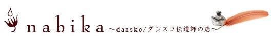 nabika:ロビタからダンスコまで革にこだわるnabikaの大人スウィートを。
