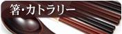 箸・カトラリー