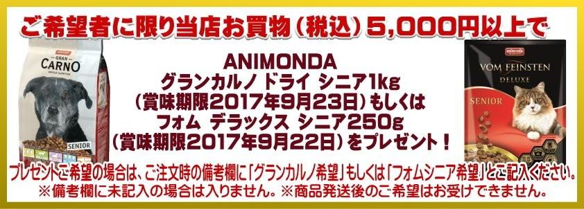 なちゅ8thアニモンダ企画2