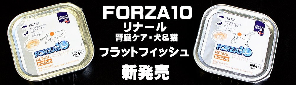 foリナール