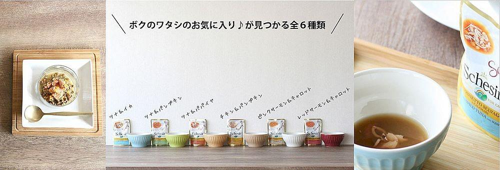 シシア猫用スープ