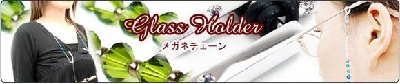 Glass holder メガネチェーン