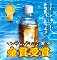 飲む温泉「観音温泉水」モンドセレクション2009 金賞受賞