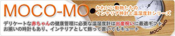 モコモ(MOCO-MO) イメージ