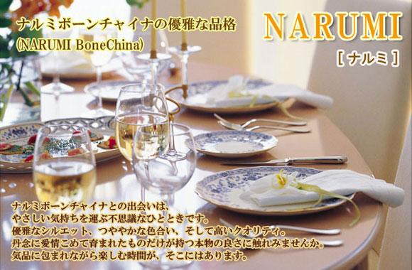NARUMI ナルミ イメージ
