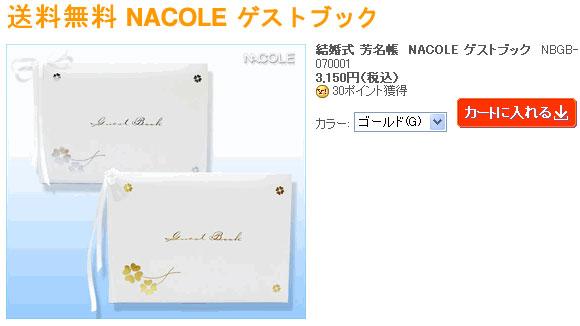 結婚式 芳名帳 NACOLE ゲストブックNBGB-070001