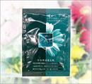 花王 切花用活性剤PAT
