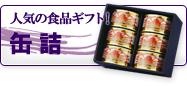 缶詰ギフト