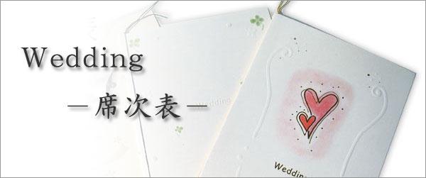 席次表(結婚式・披露宴)