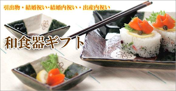 【食器・キッチン雑貨ギフトセット】