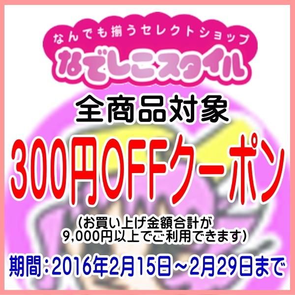 なでしこスタイル全商品対象 300円OFFクーポン ~2月29日まで