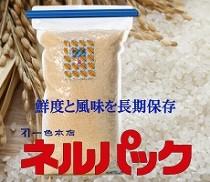 お米保存袋 ネルパック シリーズ