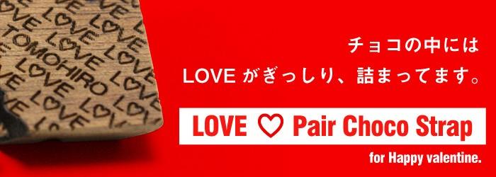 LOVEペアチョコストラップ