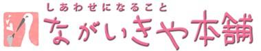ながいきや本舗ロゴ