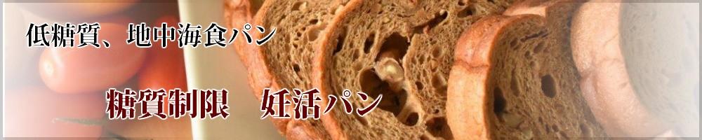 ながいきや本舗妊活パン糖質制限パン