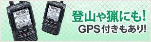 登山や猟にも!GPS付きもあり
