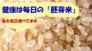 ビタミン胚芽米