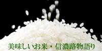 信州屋の低農薬米