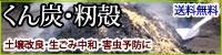くん炭・籾殻