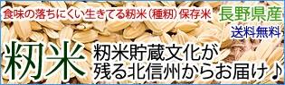籾米 健康