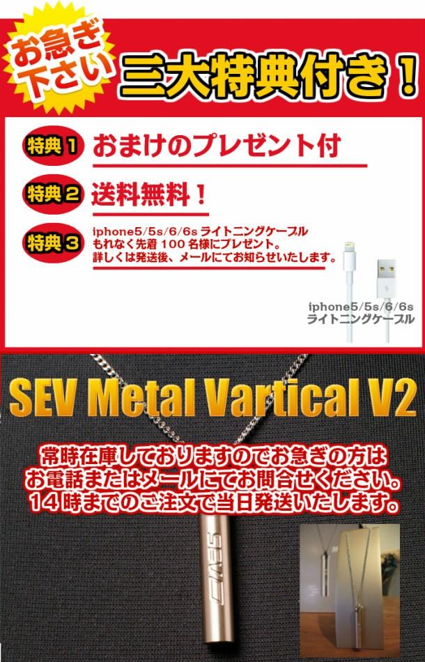 SEV セブ メタルバーチカルV2