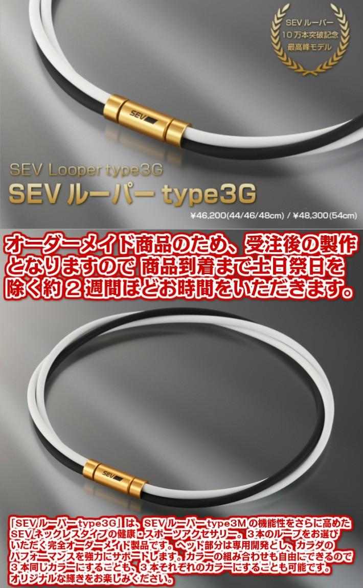 SEV セブ ルーパー3G