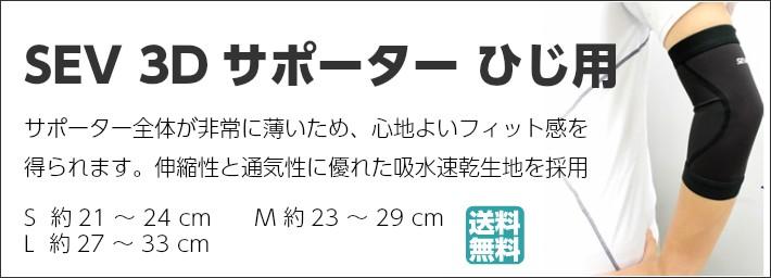 SEV 3Dサポーターひじ用