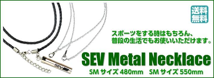 SEVメタルネックレス