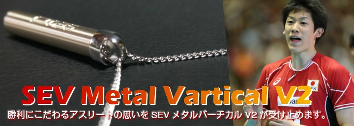SEVメタルバーチカルV2