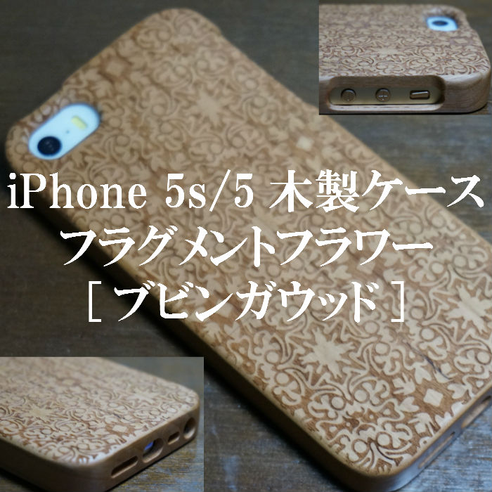 iphone アイフォン 木製ケース