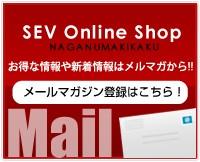 SEV オンラインショップ