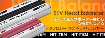 SEV ヘッドバランサーV-1・V-2
