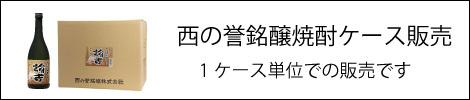 西の誉焼酎「諭吉」とケースのイメージ
