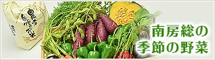 長狭米 季節野菜 加工品
