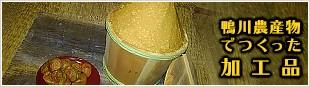 鴨川農産物でつくった加工品