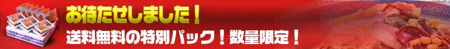 元祖具付冷凍長崎ちゃんぽん 日本料理株式会社ヤフー店