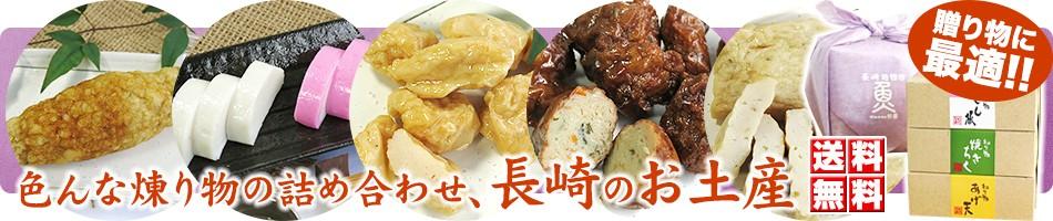 長崎のお土産、色んな練り物の詰め合わせ。