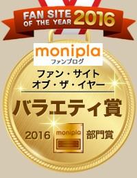 モニプラ、バラエティ賞受賞