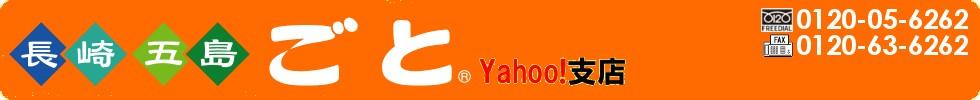 長崎五島 ごと Yahoo!ショッピング店