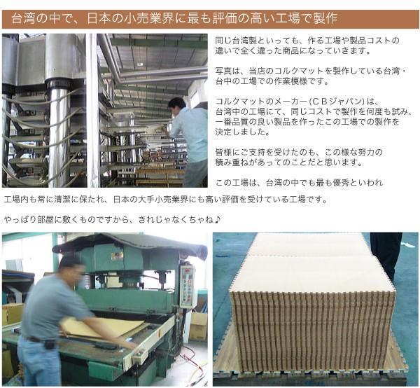 台湾の中で、日本の小売業界に最も評価の高い工場で製作
