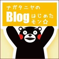 Blog|ナガタニヤYahoo!店